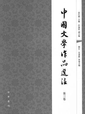 中国文学作品选注 第三卷(试读本)