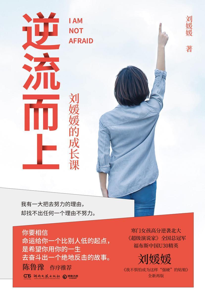 逆流而上:刘媛媛的成长课