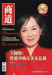 商道 月刊 2011年12期(电子杂志)(仅适用PC阅读)