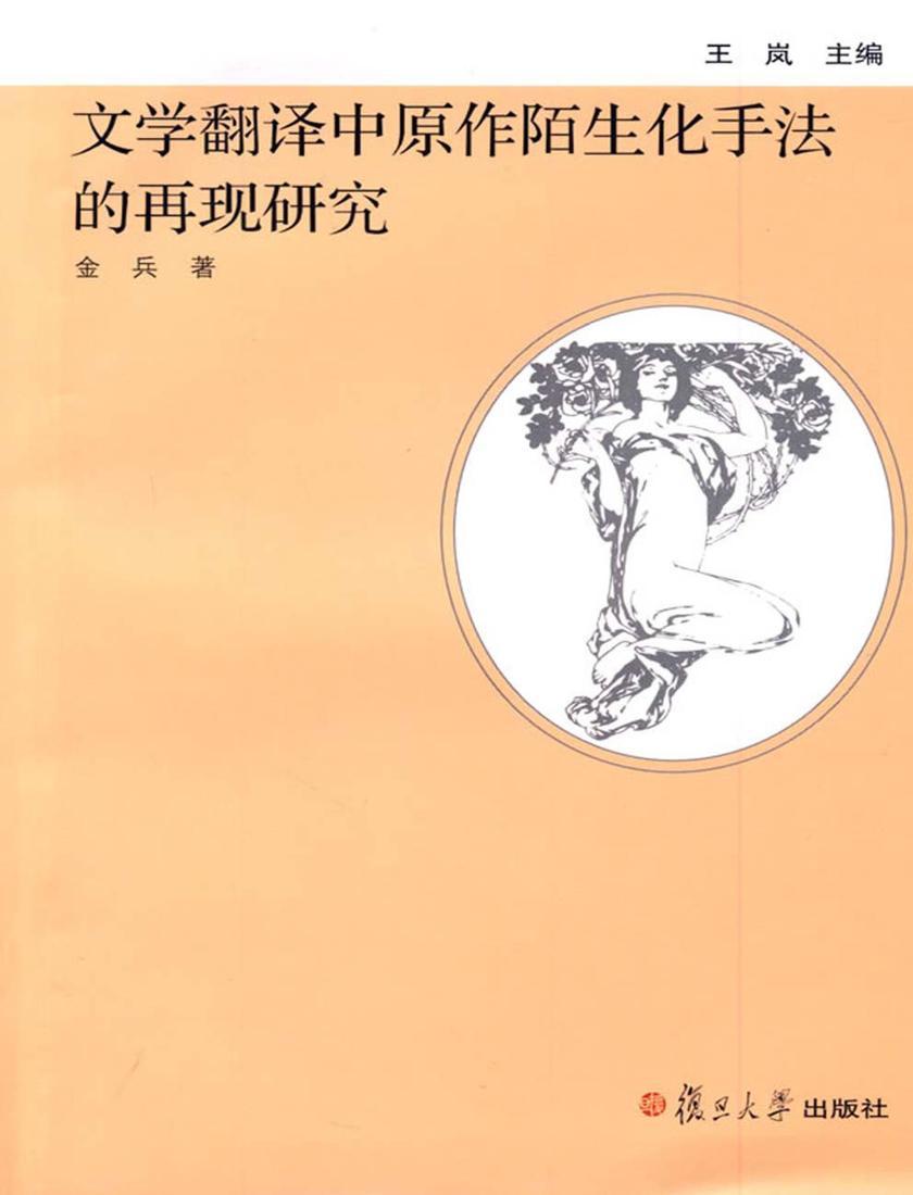 文学翻译中原作陌生化手法的再现研究(仅适用PC阅读)
