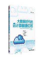 大数据时代的云计算敏捷红利(试读本)