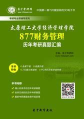 太原理工大学经济管理学院877财务管理历年考研真题汇编