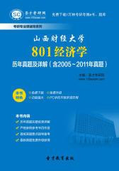 山西财经大学801经济学历年真题及详解(含2005~2011年真题)