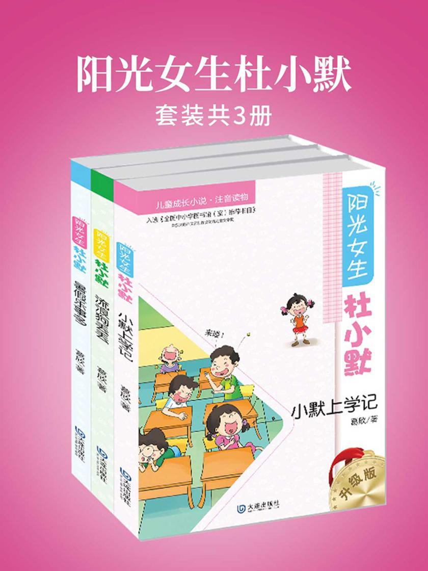 阳光女生杜小默(套装共3册)