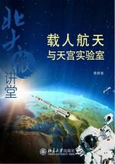 北大微讲堂:载人航天与天宫实验室