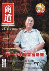 商道 月刊 2011年09期(电子杂志)(仅适用PC阅读)