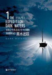 13年2个月23天11个小时的环球旅行记:黑水迷踪