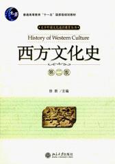 西方文化史(仅适用PC阅读)