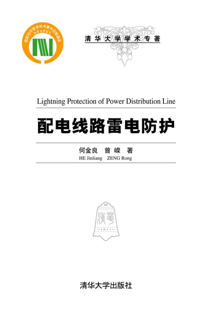 配电线路雷电防护