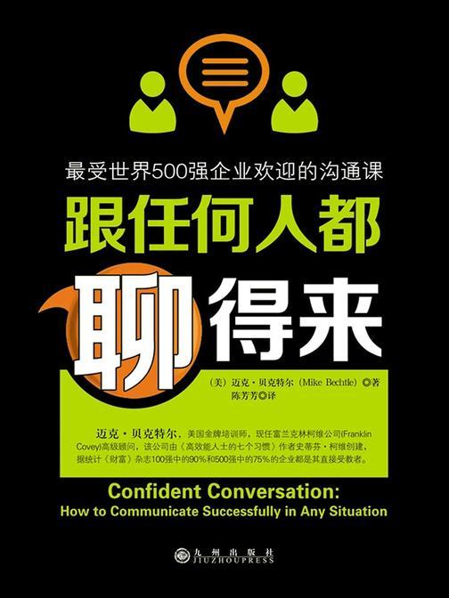 跟任何人都聊得来:世界500强企业的沟通课