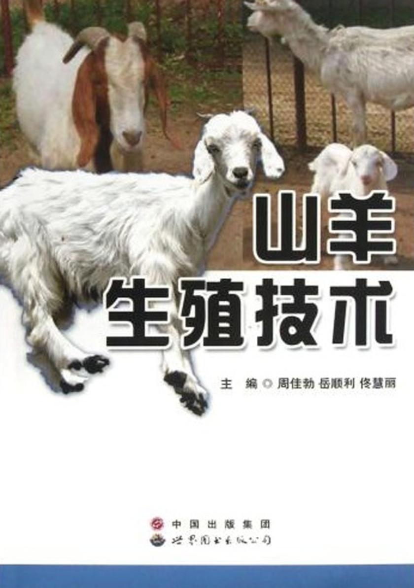 山羊生殖技术(仅适用PC阅读)