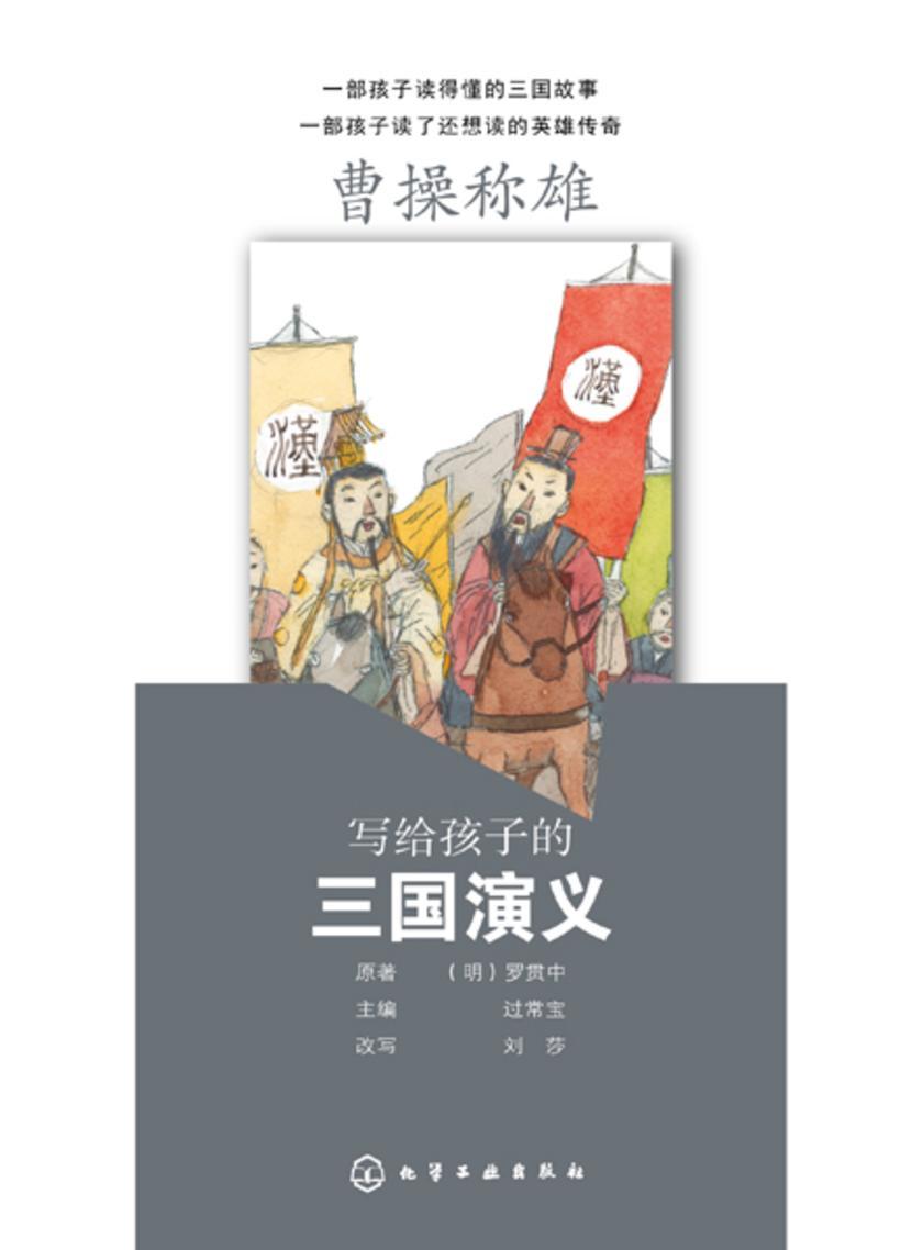 写给孩子的三国演义:曹操称雄