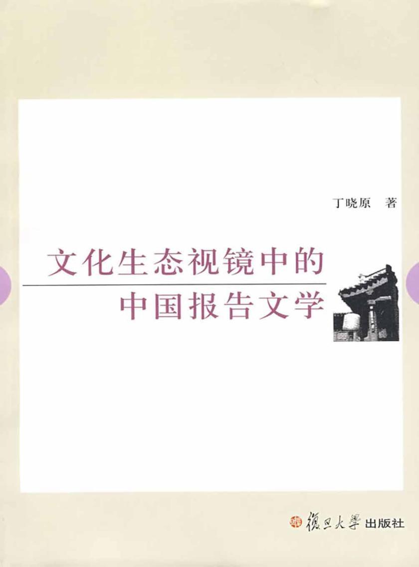 文化生态视镜中的中国报告文学(仅适用PC阅读)
