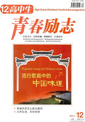 高中生·青春励志 月刊 2011年12期(电子杂志)(仅适用PC阅读)