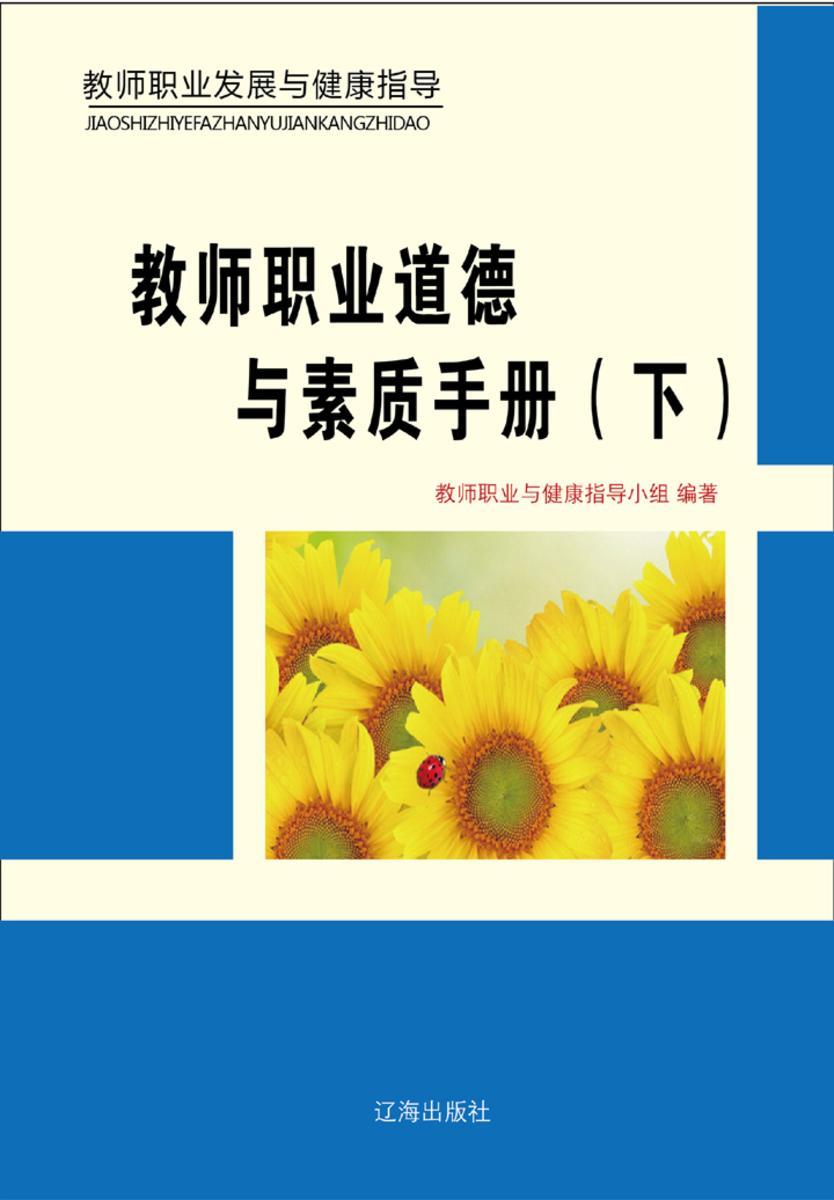 教师职业道德与素质手册(下)