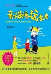 亲子英语,玩出来——英国老师手把手告诉你如何在家和孩子玩转英语