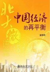 北大微讲堂:中国经济的再平衡