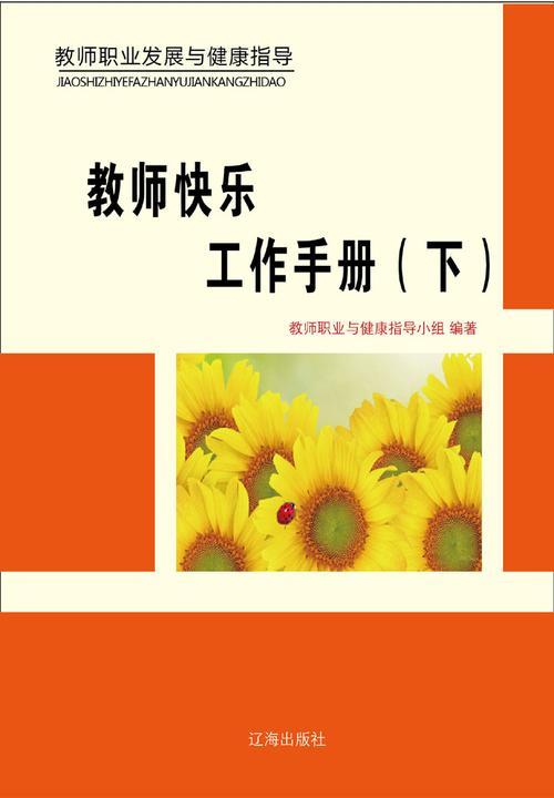 教师快乐工作手册(下)