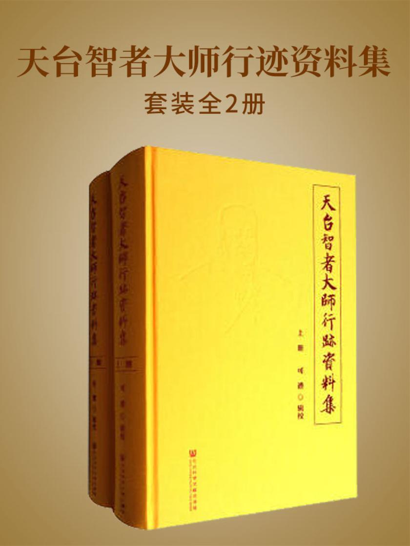 天台智者大师行迹资料集(全2册)