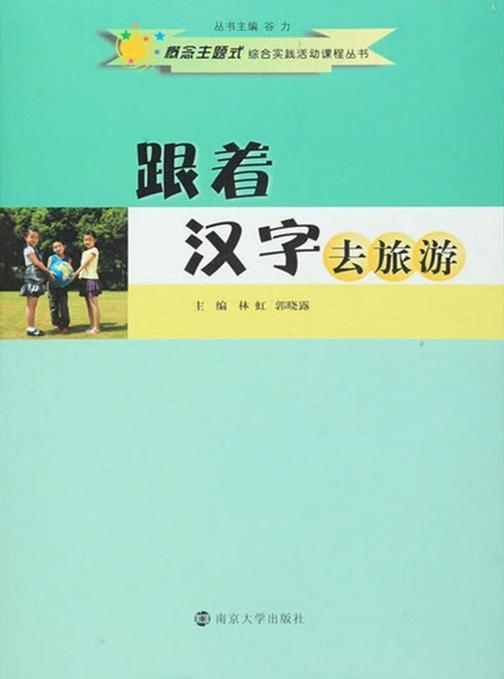 概论主题式综合实践活动课程丛书 跟着汉字去旅游