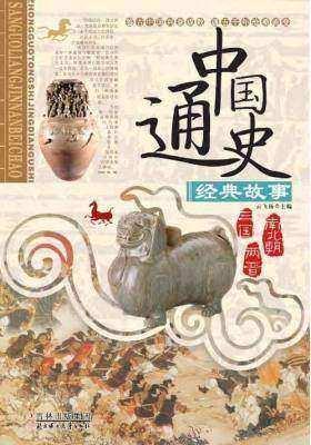 中国通史故事:三国·两晋·南北朝(仅适用PC阅读)