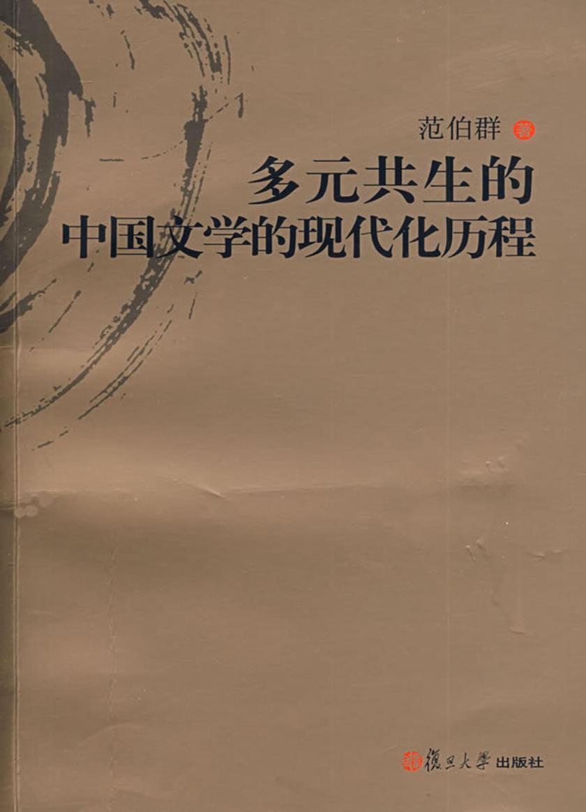 多元共生的中国文学的现代化历程(仅适用PC阅读)