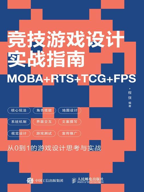 竞技游戏设计实战指南:MOBA+RTS+TCG+FPS
