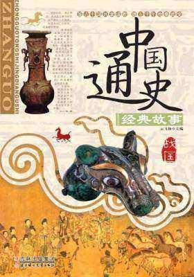 中国通史故事:战国(仅适用PC阅读)