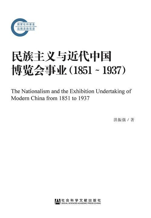 民族主义与近代中国博览会事业(1851~1937)