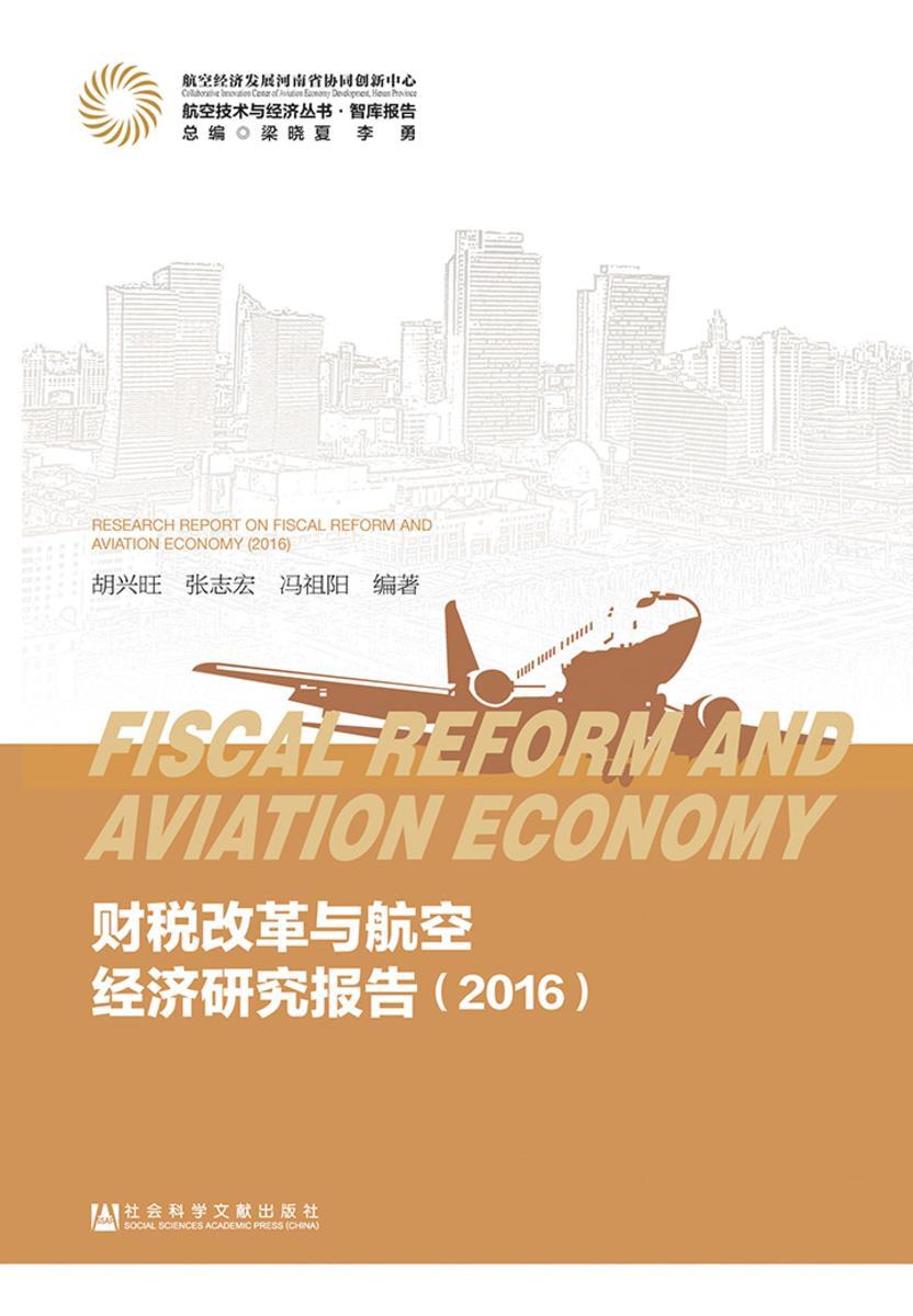 财税改革与航空经济研究报告(2016)