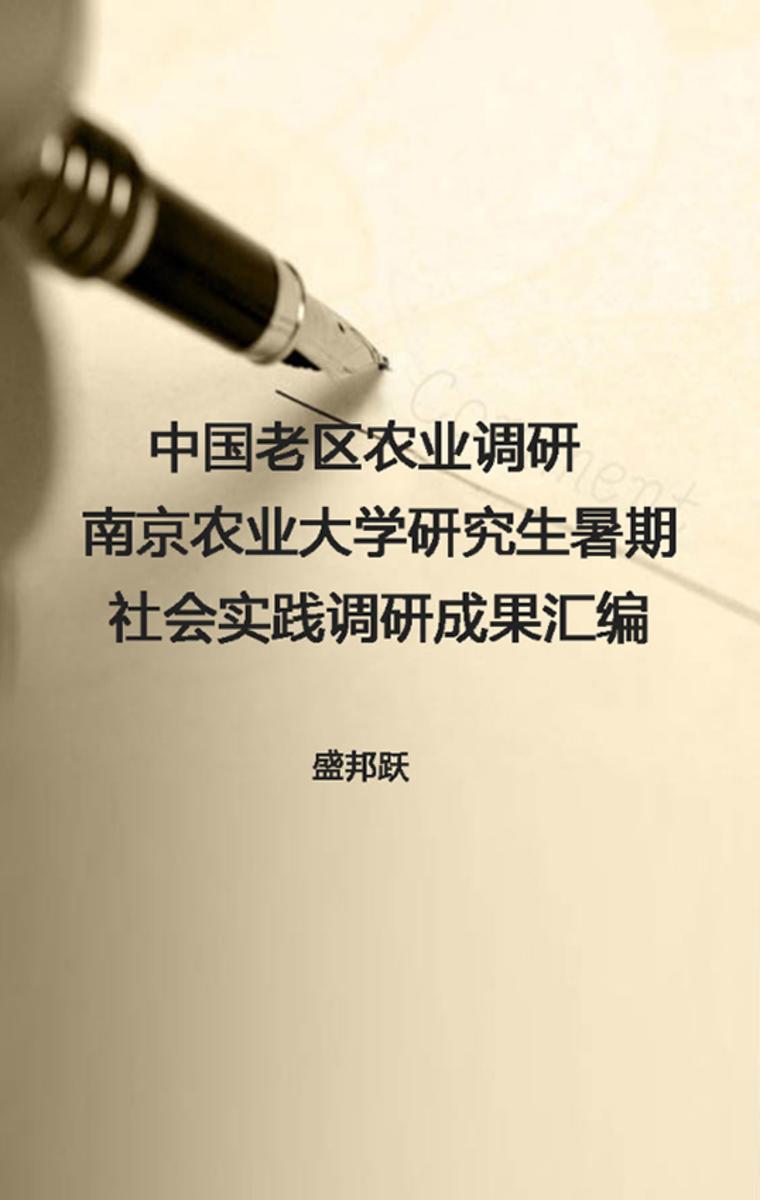 中国老区农业调研:南京农业大学研究生暑期社会实践调研成果汇编