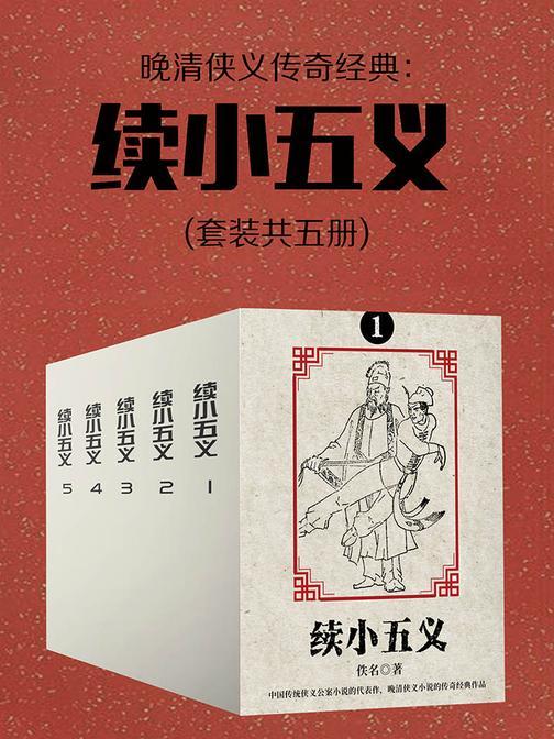 晚清侠义传奇经典:续小五义(套装共五册)