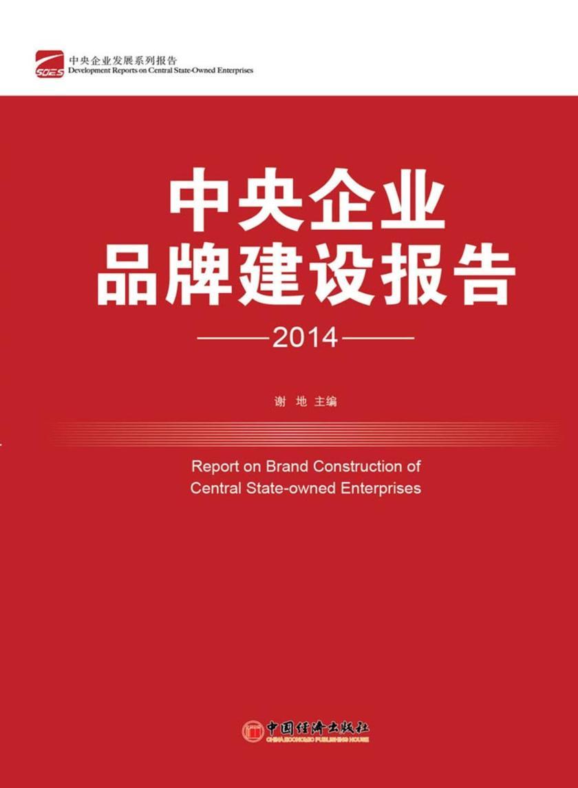 中央企业品牌建设.2014