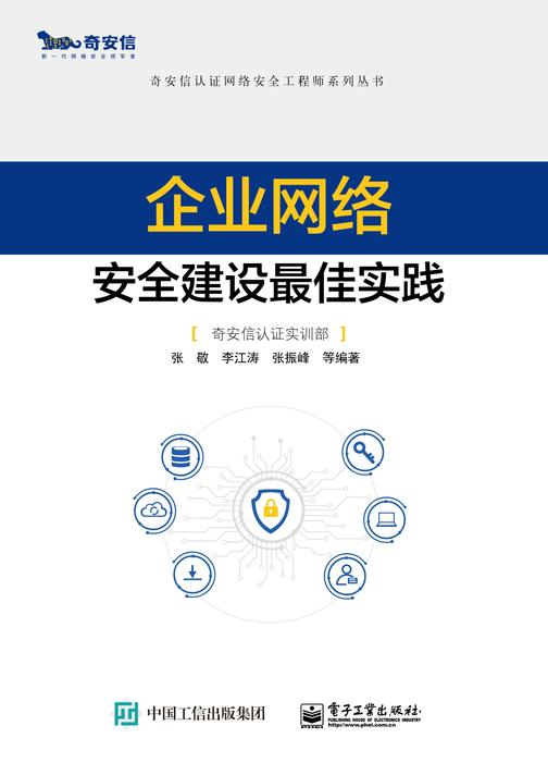 企业网络安全建设最佳实践