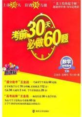 考前30天必做60题. 数学(文科)(试读本)
