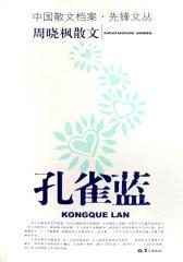 孔雀蓝:周晓枫散文