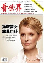 看世界 半月刊 2011年23期(电子杂志)(仅适用PC阅读)