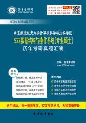 南京航空航天大学计算机科学与技术学院922数据结构与操作系统[专业硕士]历年考研真题汇编