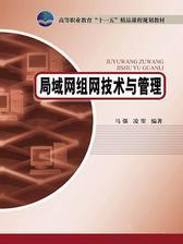 局域网组网技术与管理