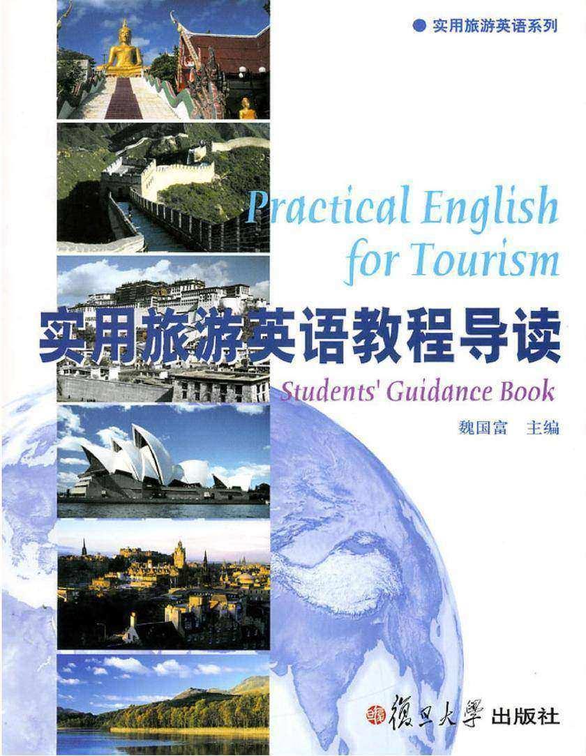 实用旅游英语教程导读