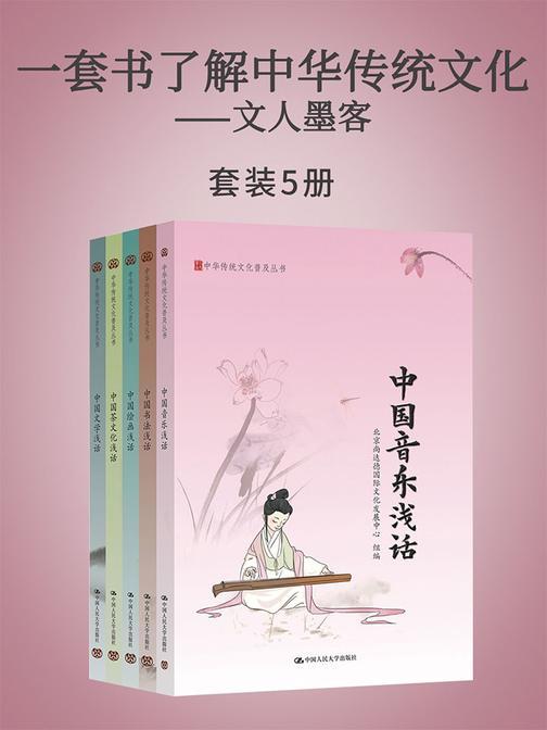 一套书了解中华传统文化——文人墨客(套装5册)