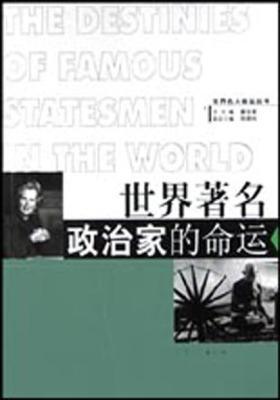 世界著名政治家的命运(仅适用PC阅读)
