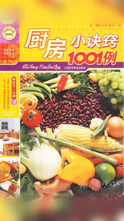 厨房小诀窍1001例
