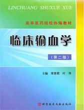 临床输血学(第二版)(仅适用PC阅读)