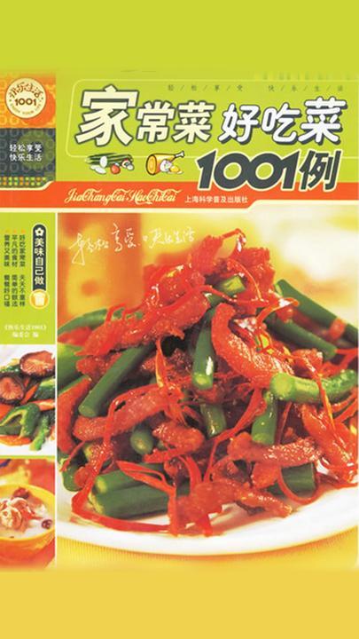 家常菜 好吃菜1001例