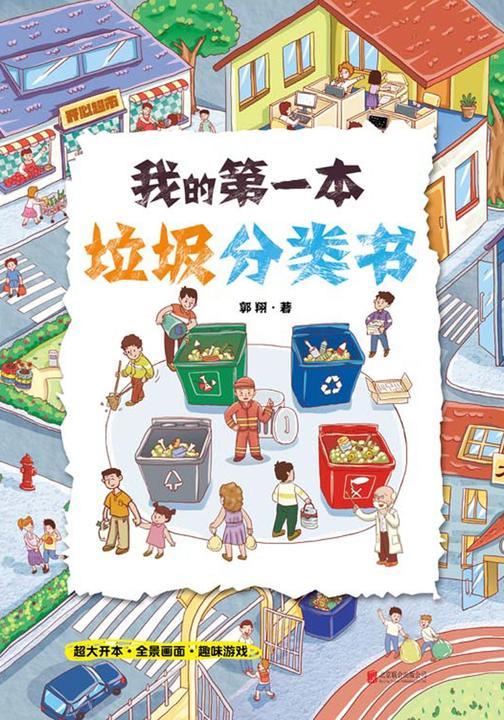 我的第一本垃圾分类书