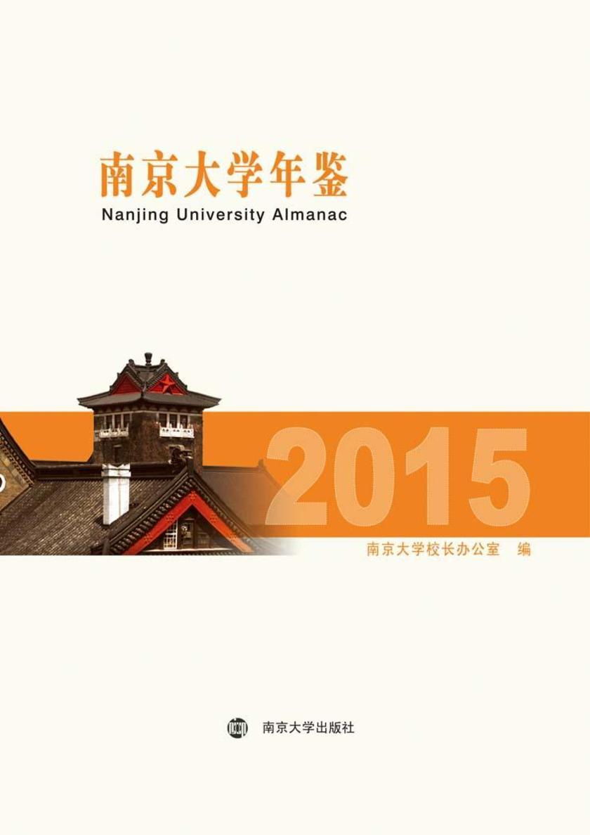 南京大学年鉴:2015