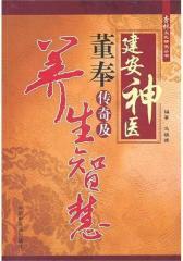 建安神医董奉传奇及养生智慧(试读本)