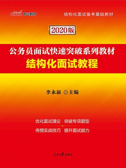 中公2020公务员面试快速突破系列教材结构化面试教程