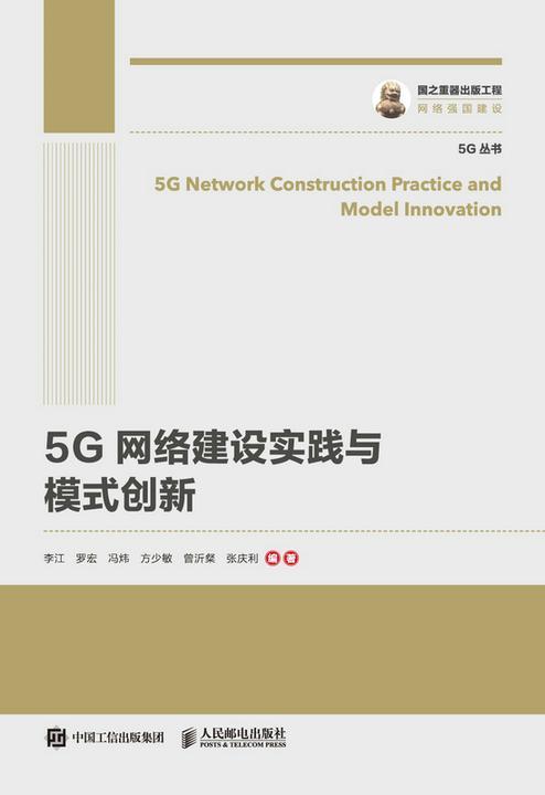 5G网络建设实践与模式创新